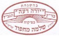 logo_badatz1